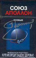 Autographed Apollo-Soyuz Test Program Cigarettes