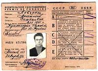 Driver License of cosmonaut Anatoliy Levchenko
