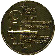 Medal presented at the Cosmodrome Baikonur in honor of the 25th anniversary of the first space launch (Sputnik-1)