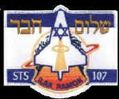 Ilan Ramon Memorial Patch