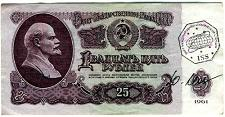Flown & Autographed Russian Rouble